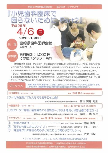宮崎小児歯科臨床懇話会 第二回オープンセミナー画像